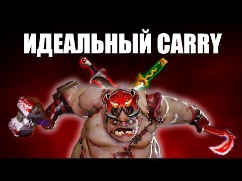 Идеальный Carry