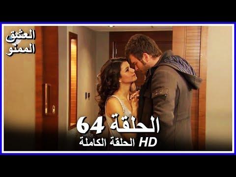 العشق الممنوع الحلقة - 64 كاملة (مدبلجة بالعربية) Forbidden Love