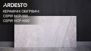 Керамічні обігрівачі Ardesto – серія HCP-550 та HCP-1000