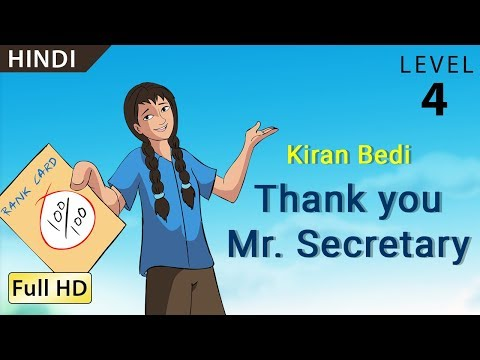 किरण बेदी,  शुक्रिया सेक्रेटरी साहब: Learn Hindi with subtitles - Story for Children