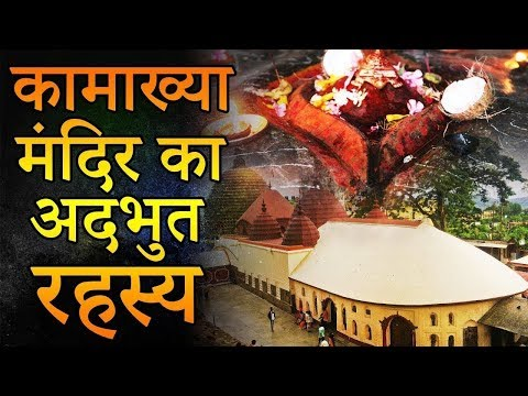 Kamakhya Temple Travel Guide कामाख्या मंदिर - भक्ति और रहस्यमय काले जादू का संगम - Travel Nfx