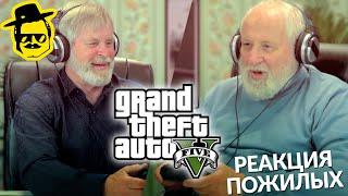 Старики играют в GTA 5 [McElroy]