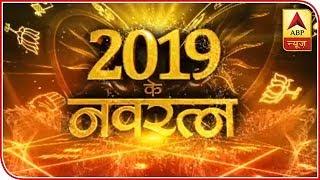 Know Prediction Of 2019 For PM Narendra Modi | ABP News