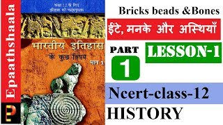 CLASS 12 HISTORY | CH-1 |BRICKS , BEADS AND BONES | P-1| EPAATHSHAALA - Download this Video in MP3, M4A, WEBM, MP4, 3GP