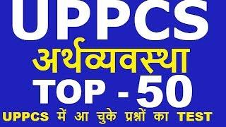 UPPCS --- 2018 PT //  TOP -50  //  अर्थशास्त्र  ( ECONOMICS )   // PREVIOUS  YEARS MCQ