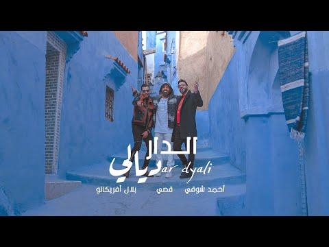 Qusai - Dar Dyali (feat. Ahmed Chawki & Bilal Africano)