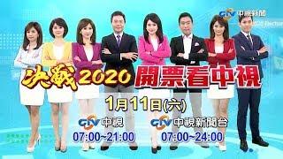2020大選開票看中視 1/11(六) 中視全程直播!