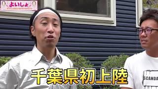 よいしょ~ゆってぃの社長トモダチプロジェクト~まさき歯科医院