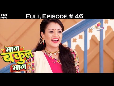 Bhaag Bakool Bhaag - 17th July 2017 - भाग बकुल भाग - Full Episode
