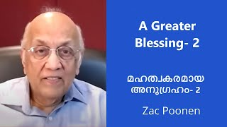 A Greater Blessing- 2 (Malayalam) :Br Zac Poonen