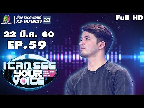 I Can See Your Voice Thailand | EP.59 | ว่าน ธนกฤต | 22 มี.ค. 60 Full HD