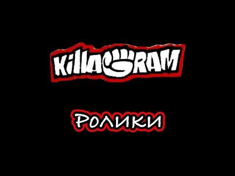 KillaGram – Ролики