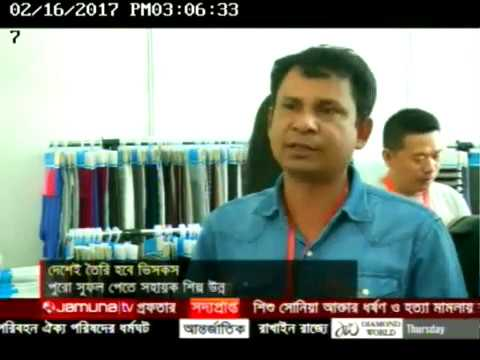 Media Report on 11th DIFS 2017 | Jamuna TV