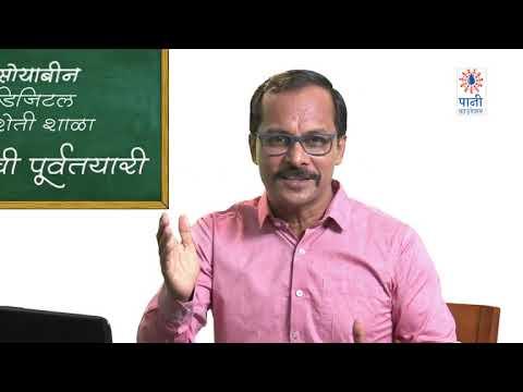 Video 4 - Prep for Pest Management