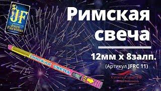 Римская свеча 12 мм, 8 зарядов от компании Салюты-Оптом.РФ - видео