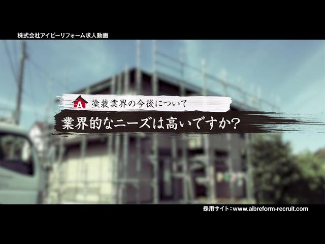 株式会社アイビーリフォーム【リクルートムービー】