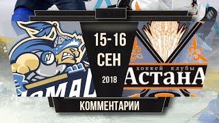 Комментарии после матчей «Номад» - «Астана» (16.09.2018)
