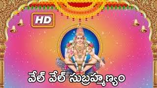 VEL VEL SUBRAMANYAM - Ayyappa Swamy Telugu Devotional Songs 2018