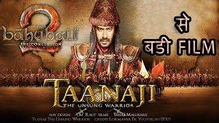 51 Interesting Facts : Tanaji- The Unsung Warrior : Ajay Devgn  Om Raut  ( Bahubali 2 से बड़ी फिल्म )