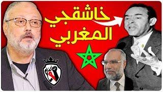 #اجي_تفهم خاشقجي المغرب، حل اكبر لغز في تاريخ المغرب بالادلة القاطعة = بن مباركة بدون قبر