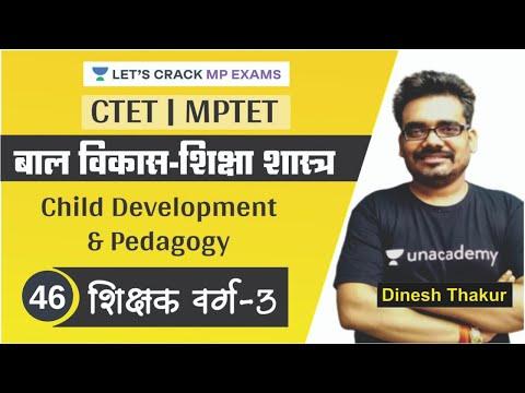 L46: बालविकास शिक्षा शास्त्र I Child Development and Pedagogy | MPTET VARG 3 Class | Dinesh Thakur