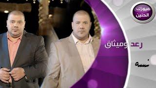 رعد و ميثاق - نسه (فيديو كليب كامل) | 2015