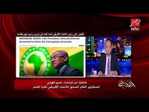 العرب اليوم - شاهد: عمرو فهمي يكشف تفاصيل قضية أحمد أحمد مع