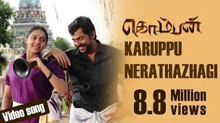 Karuppu Nerathazhagi - Komban | Official Video Song | Karthi,Lakshmi Menon | G.V. Prakash Kumar