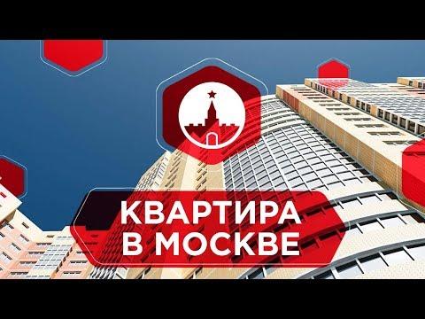 КВАРТИРА В МОСКВЕ. Что лучше: снимать квартиру или купить квартиру. Сравнение аренды и ипотеки 6+