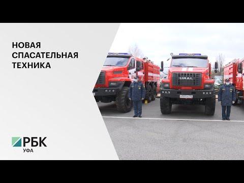 В муниципалитетах РБ будут работать 10 новых пожарно-спасательных машин и один беспилотник