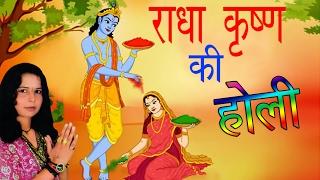 राधा कृष्ण की होली    Radha Krishan ki Holi    Lata Shastri    Hindi Krishan Bhajan 2017