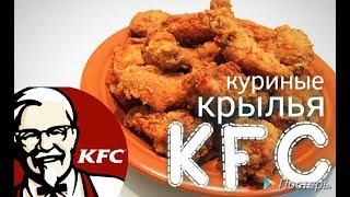 Острые куриные крылышки KFC (лучший рецепт)