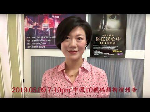 2019.05.09 7-10pm 中環10號碼頭街演預告, 香港旺角小龙女龙婷