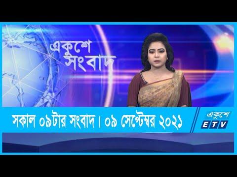 09 AM News || সকাল ০৯টার সংবাদ || 09 September 2021 || ETV News