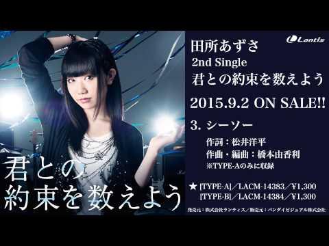 【声優動画】田所あずさの2ndシングル「君との約束を数えよう」の収録曲が視聴可能