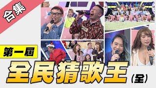 【綜藝大熱門】第一屆 全民「猜歌王」爭霸,大家一起猜起來!!【金熱門合集】