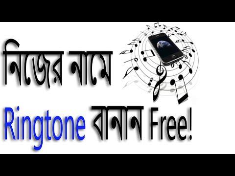 নিজের নামে Ringtone বানান ফ্রিতে | How to make own name ringtone | Bangla Android Tips!
