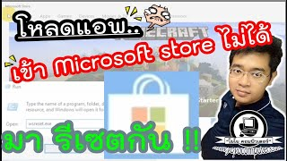 โหลดแอพ Microsoft Store ไม่ได้ แก้ด้วยวิธี Reset กัน   #โยโยคอมพิวเตอร์
