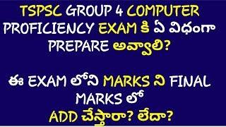 TSPSC Group 4 computer proficiency test details || Group 4 computer proficiency test