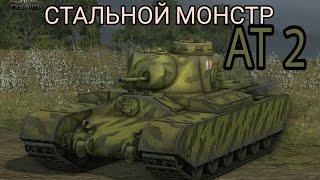 AT 2 - стальной монстр!!! / WOT Blitz