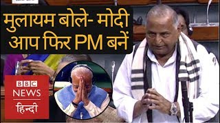 Mulayam Singh Yadav wishes Narendra Modi to be Prime Minister again (BBC Hindi)
