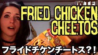 WTF: Japanese Fried Chicken Cheetos