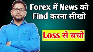 How to find forex market news | Importance of News in Forex Trading | Forex Trading Guide | TubeGuru