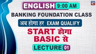 Start होगा Basic से | Banking Foundation Class | English | 9:00 AM - Download this Video in MP3, M4A, WEBM, MP4, 3GP