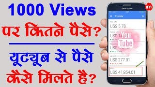 How to Get Money From YouTube in Hindi | By Ishan - Download this Video in MP3, M4A, WEBM, MP4, 3GP