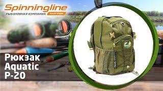 Рюкзак aquatic р 20
