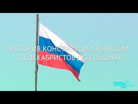 История конституции в России: от декабристов до Ельцина