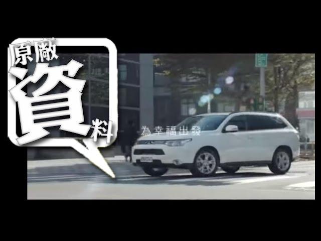 20151114 中華三菱品牌為幸福出發篇60s 播帶版20m