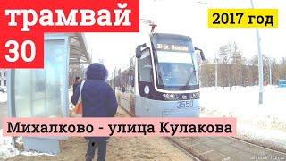Трамвай 30 Михалково - улица Кулакова