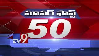 Super Fast 50 || Speed News || 12-08-2018 - TV9